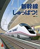 新幹線しゅっぱつ! (ランドセルブックス)