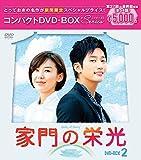 家門の栄光 コンパクトDVD-BOX2[期間限定スペシャルプライス版]