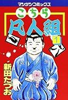 こちら凡人組 1 (マンサンコミックス)