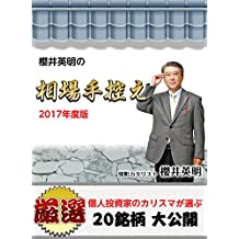 櫻井英明の相場手控え(2017年夏)
