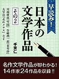 早読み!日本の文学作品 その2 川端康成『雪国』、谷崎潤一郎『春琴抄』、太宰治『走れメロス』など