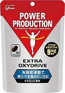 グリコ パワープロダクション エキストラ オキシドライブ 呼吸持久系サプリメント 90粒