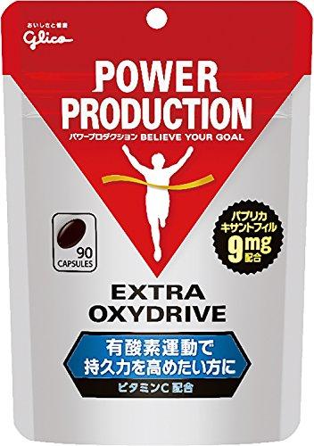 パワープロダクション オキシドライブ サプリメント(90粒)