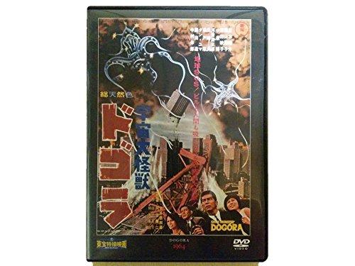 隔週刊 東宝特撮映画DVDコレクション(32)[宇宙大怪獣ドゴラ]