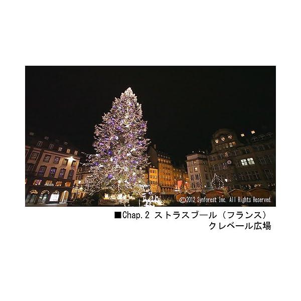 シンフォレストBlu-ray クリスマス・シア...の紹介画像4
