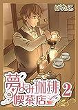 夢よみ珈琲喫茶店(2) (カドカワデジタルコミックス)