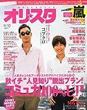 オリ☆スタ 2012年 9/10号 [雑誌]
