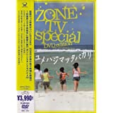 ZONE TV special「ユメハジマッタバカリ」DVD edition