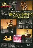DVD『鈴村健一の超・超人タイツ ジャイアント~微妙にスケジュールがあいました・IW...[DVD]