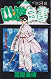 幽☆遊☆白書 (3) (ジャンプ・コミックス)