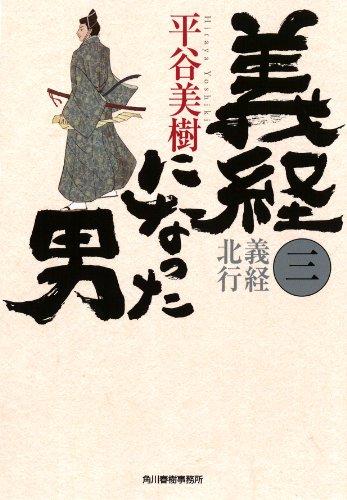 義経になった男(三)義経北行 (ハルキ文庫 ひ 7-5 時代小説文庫)の詳細を見る