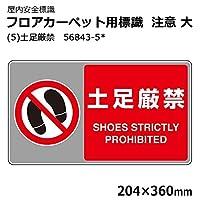 屋内安全標識 フロアカーペット用標識 注意 大 (5) 土足厳禁 56843-5* 代引不可