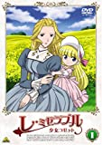 レ・ミゼラブル 少女コゼット 1[DVD]