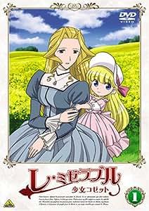 レ・ミゼラブル 少女コゼット 1 [DVD]
