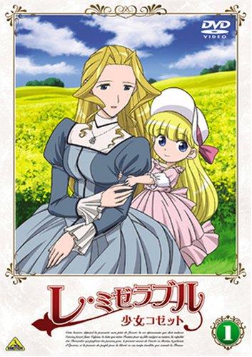 レ ミゼラブル 少女コゼット 1  DVD