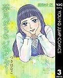 夢見がちなジュピター 3 (ヤングジャンプコミックスDIGITAL)