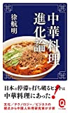 「中華料理進化論 (イースト新書Q)」販売ページヘ