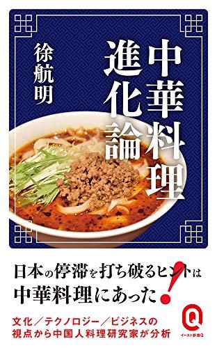 中華料理進化論 (イースト新書Q)