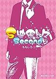 S彼氏上々Second(2)<S彼氏上々Second> (魔法のiらんど文庫)