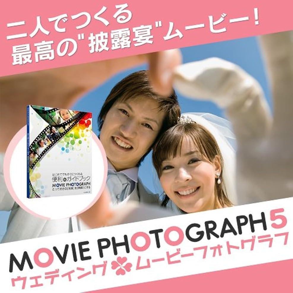 団結折り目チューインガムWedding MOVIE PHOTOGRAPH 5 ガイドブック付き [ダウンロード]