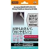 レイ・アウト docomo AQUOS ZETA SH-01G/Disney mobile SH-02G ブルーライト低減反射指紋防止フィルム クリアホワイト RT-SH01GF/K1