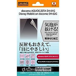レイ・アウト AQUOS ZETA SH-01...の関連商品3