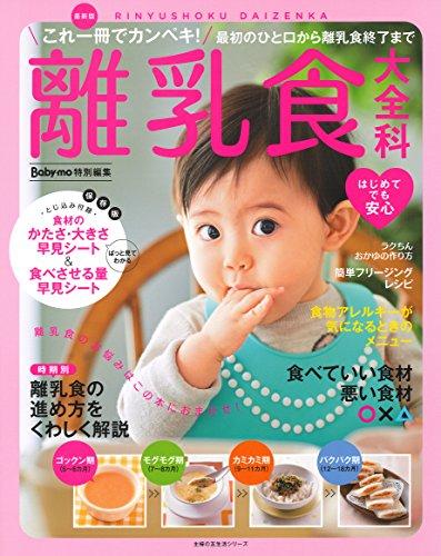 Baby-mo特別編集 最新版 離乳食大全科 ― これ一冊でカンペキ! 最初のひと口から離乳食終了まで (主婦の友生活シリーズ)