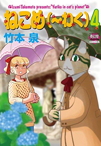 ねこめ(~わく) 4 (夢幻燈コミックス 20)の詳細を見る