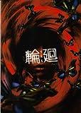 【映画パンフレット】 『輪廻』 出演:優香.香里奈.椎名桔平.小栗旬