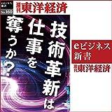 技術革新は仕事を奪うか: 週刊東洋経済eビジネス新書No.160
