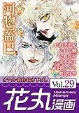 花丸漫画 Vol.29