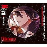 カレと48時間逃亡するCD「クリミナーレ! 」Vol.5 ネロ CV.平川大輔