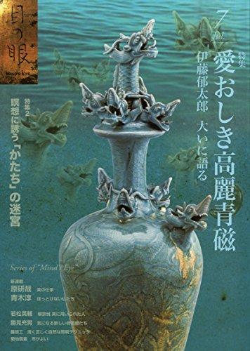 月刊目の眼 2015年7月号 (愛おしき高麗青磁 伊藤郁太郎、大いに語る)