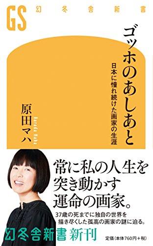 ゴッホのあしあと 日本に憧れ続けた画家の生涯 (幻冬舎新書)