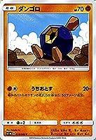 ポケモンカードゲーム サン&ムーン ダンゴロ / コレクション ムーン(PMSM1M)/シングルカード