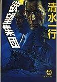 欲望集団 (徳間文庫)