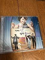 韓国ドラマ「パパ3人、ママ1人」OST 輸入盤 サントラCD ユジン チョ・ヒョンジェ ジェヒ ユン・サンヒョン