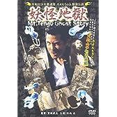 岸和田少年愚連隊 カオルちゃん最強伝説 妖怪地獄 [DVD]