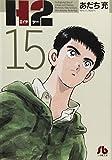 H2〔文庫版〕  15 (小学館文庫 あI 75)