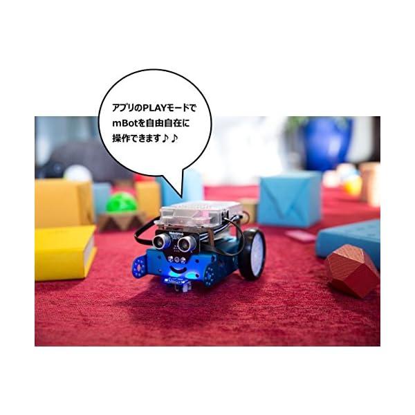 Makeblock プログラミングロボット m...の紹介画像6