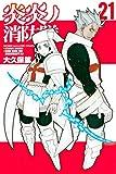 炎炎ノ消防隊(21) (週刊少年マガジンコミックス)