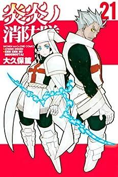 炎炎ノ消防隊 第01-21巻 [Enen no Shouboutai vol 01-21]