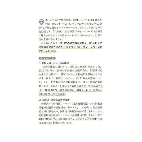 TOEIC L & R TEST 出る単特急 ...の紹介画像6
