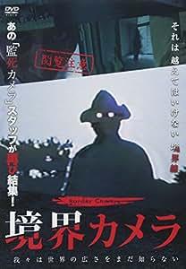 境界カメラ [DVD]