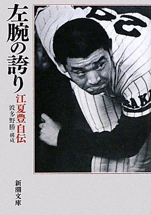 左腕の誇り―江夏豊自伝 (新潮文庫)の詳細を見る
