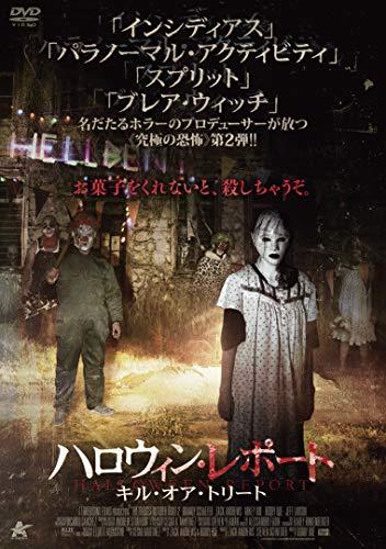 ハロウィン・レポート キル・オア・トリート [DVD]