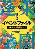 蓬莱学園イベントファイル—ワレ蓬莱ヲ強奪セリ!?