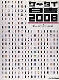ケータイ白書 2008(CDROM付)