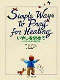 いやしを求めて―シンプルな8つの祈り方