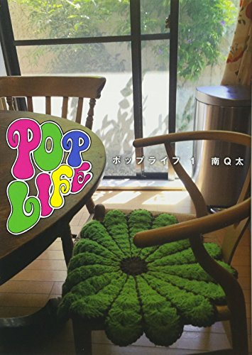 Pop Life 1 (ヤングジャンプコミックス)の詳細を見る